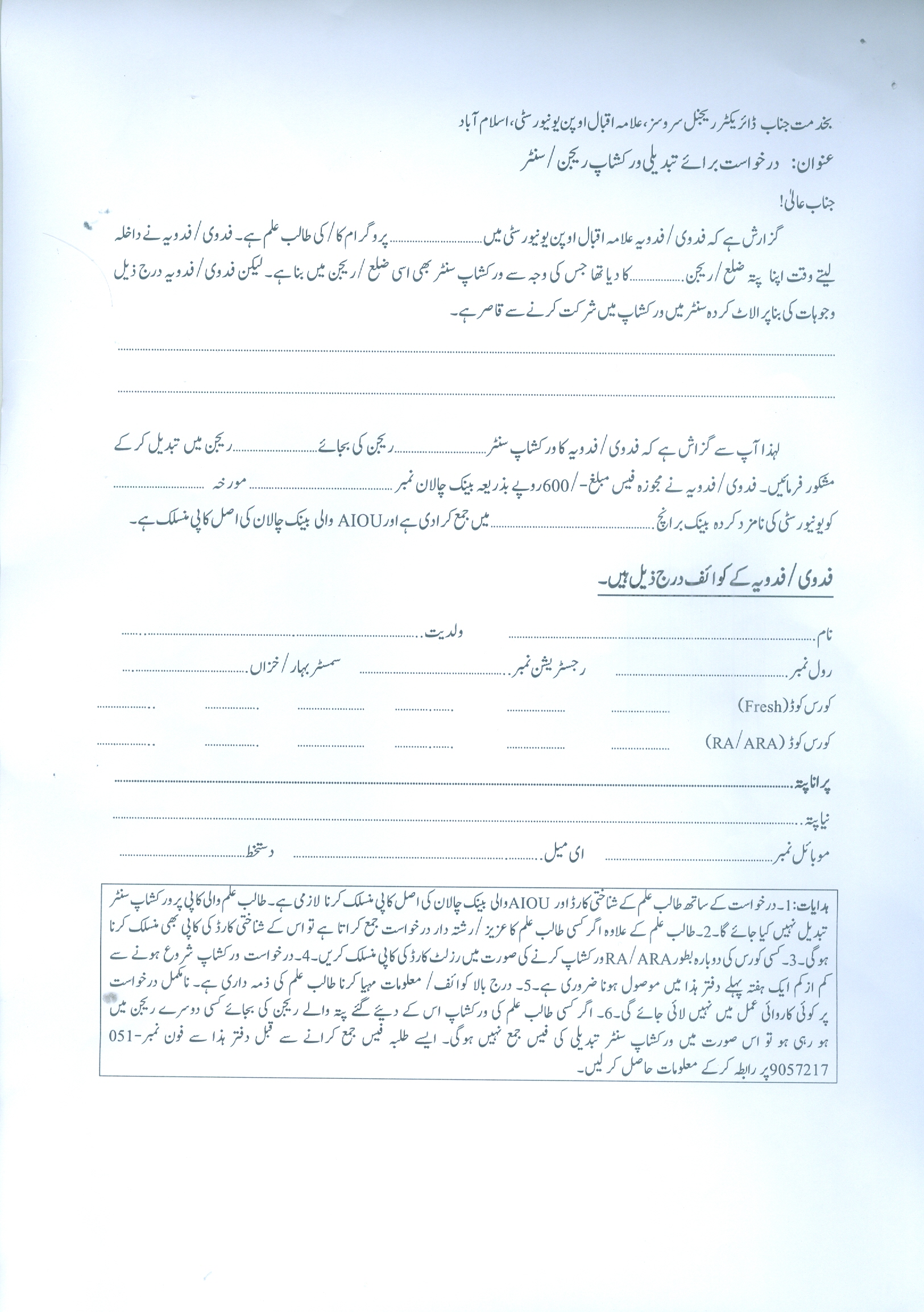 Aiou admission confirmation 2020