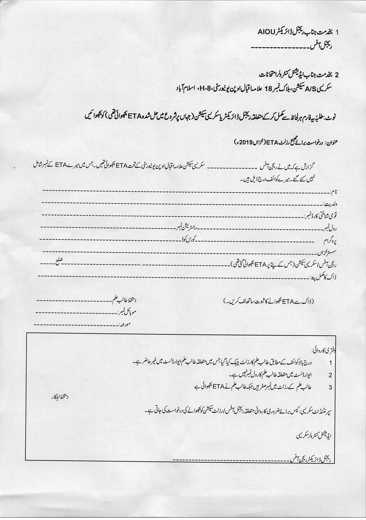 application form aiou Download Forms